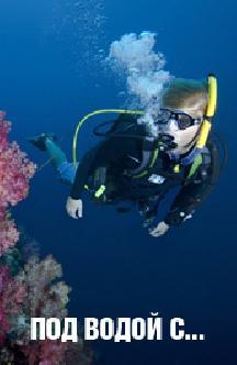 Под водой с... смотреть
