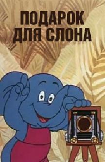 Подарок для слона смотреть