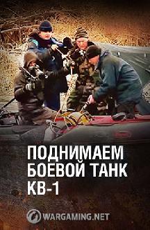 Поднимаем боевой танк КВ-1 смотреть
