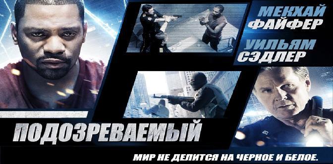Подозреваемый / The Suspect (2013) смотреть