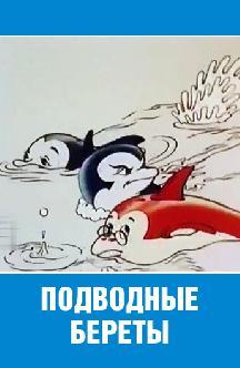 Подводные береты смотреть