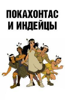 Покахонтас и индейцы смотреть
