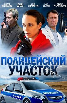 Полицейский участок (2015) смотреть