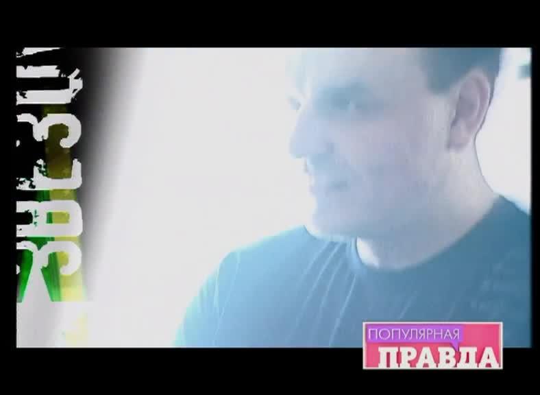 Популярная правда Популярная правда Выпуск 13