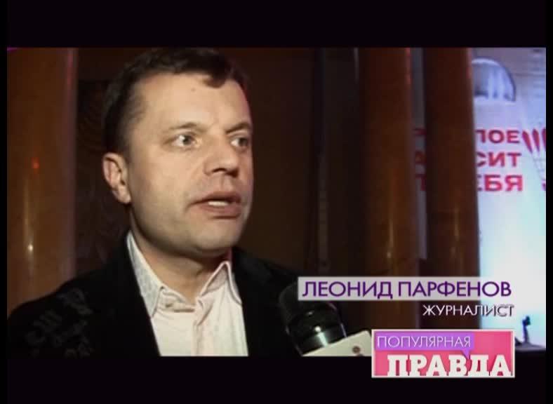 Популярная правда Популярная правда Выпуск 19