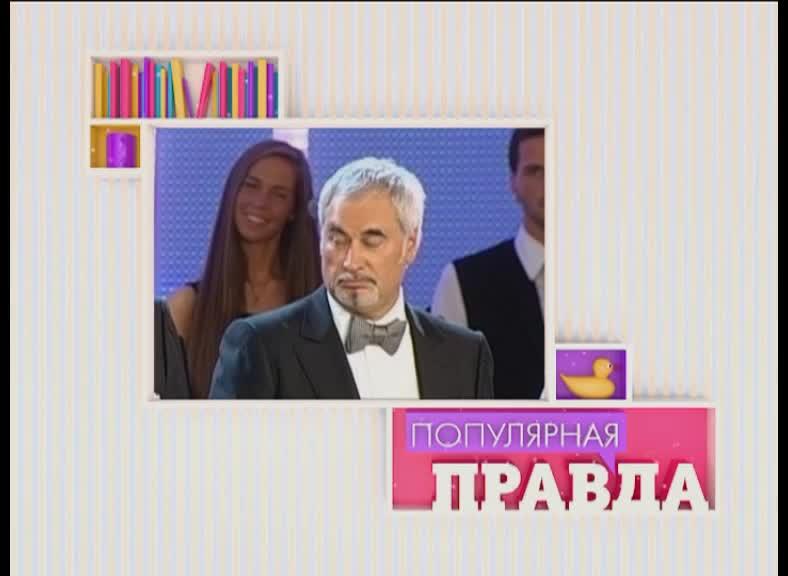 Популярная правда Популярная правда Выпуск 61