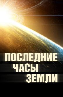 Последние часы Земли смотреть