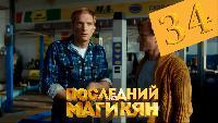 Последний из Магикян 3 сезон 6 серия