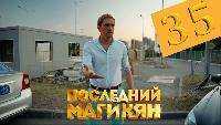 Последний из Магикян 3 сезон 7 серия
