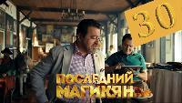 Последний из Магикян 3 сезон 2 серия