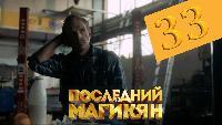 Последний из Магикян 3 сезон 5 серия
