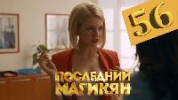 Последний из Магикян 4 сезон 16 серия