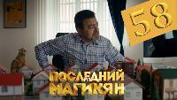 Последний из Магикян 4 сезон 18 серия