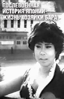 Послевоенная история Японии – жизнь хозяйки бара смотреть
