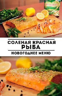 Посол рыбы. Соленая красная рыба: новогоднее меню (от 2015 года) смотреть