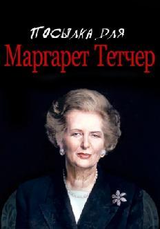 Посылка для Маргарет Тетчер смотреть