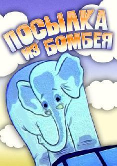 Посылка из Бомбея смотреть