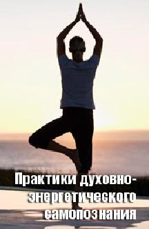 Практики духовно-энергетического самопознания смотреть