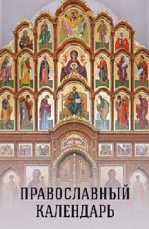 Православный календарь смотреть