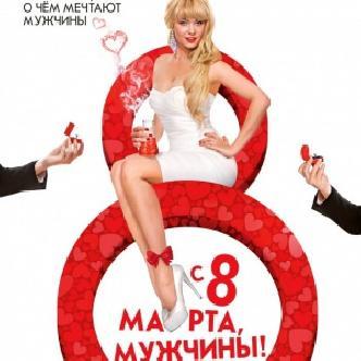 Праздничная комедия «С 8 марта, мужчины!» смотреть