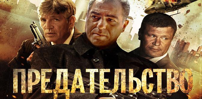 Предательство / Betrayal (2013) смотреть
