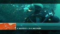 Предельная глубина (2009) Сезон-1 Обитатели Крыма