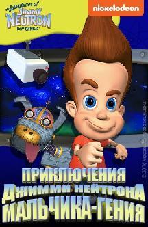 Приключения Джимми Нейтрона, мальчика-гения смотреть