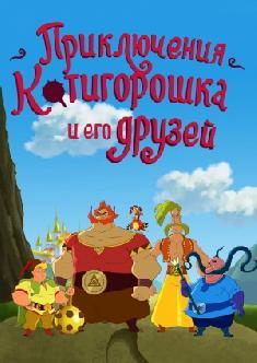 Приключения Котигорошка и его друзей смотреть