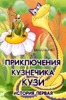 Приключения кузнечика Кузи № 1 смотреть