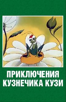 Приключения кузнечика Кузи смотреть