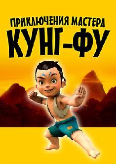 Приключения мастера кунг-фу смотреть