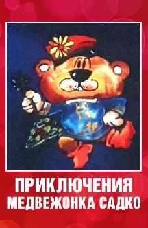 Приключения медвежонка Садко смотреть