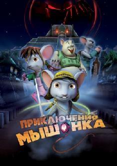 Приключения мышонка смотреть