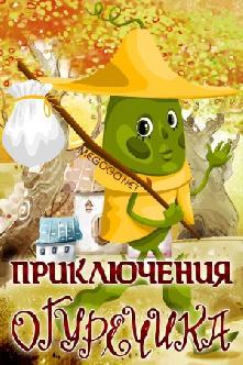 Приключения Огуречика смотреть