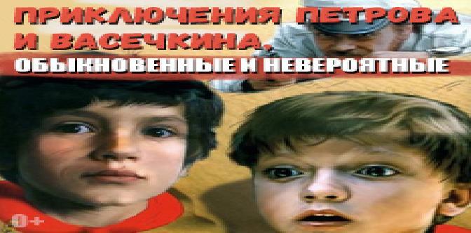Приключения Петрова и Васечкина, обыкновенные и невероятные (1983) смотреть