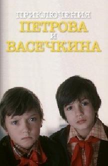 Приключения Петрова и Васечкина, обыкновенные и невероятные смотреть