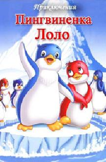 Приключения пингвиненка Лоло смотреть