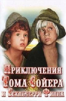 Приключения Тома Сойера и Гекльберри Финна смотреть
