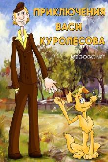 Приключения Васи Куролесова смотреть