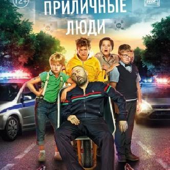 «Приличные люди» и неприличный Сергей Шнуров смотреть