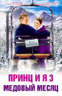 Принц и я: Медовый месяц по-королевски (Принц и я 3: Медовый месяц) смотреть