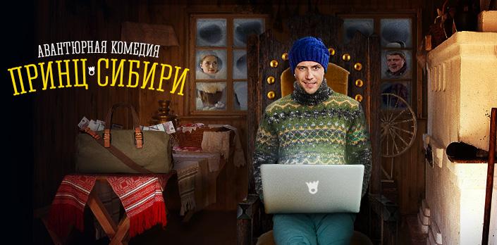Принц Сибири смотреть
