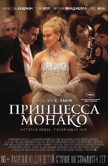 Принцесса Монако смотреть