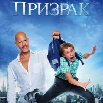 «Призрак» Федора Бондарчука смотреть