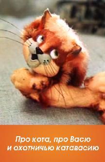 Про кота, про Васю и охотничью катавасию смотреть