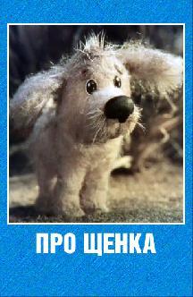 Про щенка смотреть