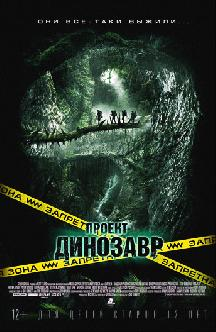 Проект «Динозавр» смотреть