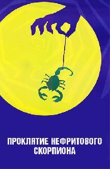 Проклятие нефритового скорпиона смотреть
