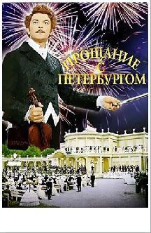 Прощание с Петербургом смотреть