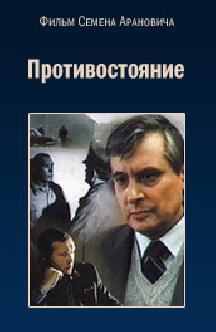 Противостояние (1985) смотреть